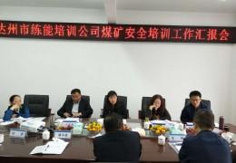 国家煤监局行业管理司工作组来司检查指导工作
