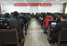 协会组织召开第二届二次会员大会