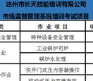 市场监督管理系统培训考试项目