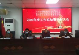 工作简报第8期2020年度工作总结暨表彰大会