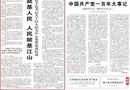 江山就是人民 人民就是江山 ——习近平总书记关于以人民为中心重要论述综述